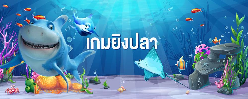 พนันยิงปลาออนไลน์ FISH HUNTER HAIDAR พนันเกมส์แห่งท้องทะเลลึก