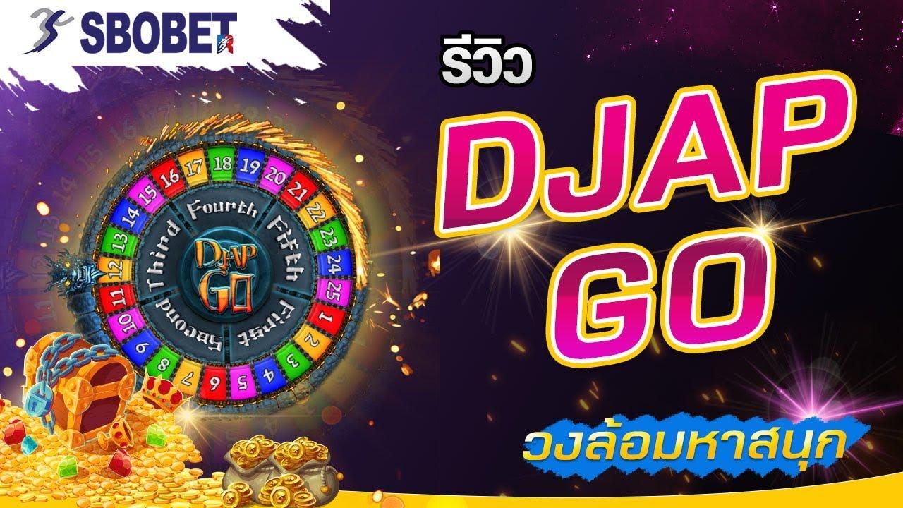 วิธีเล่น Djap Go Sbobet เกมส์พนันวงล้อที่เล่นง่าย ได้เงินดีอีกด้วย