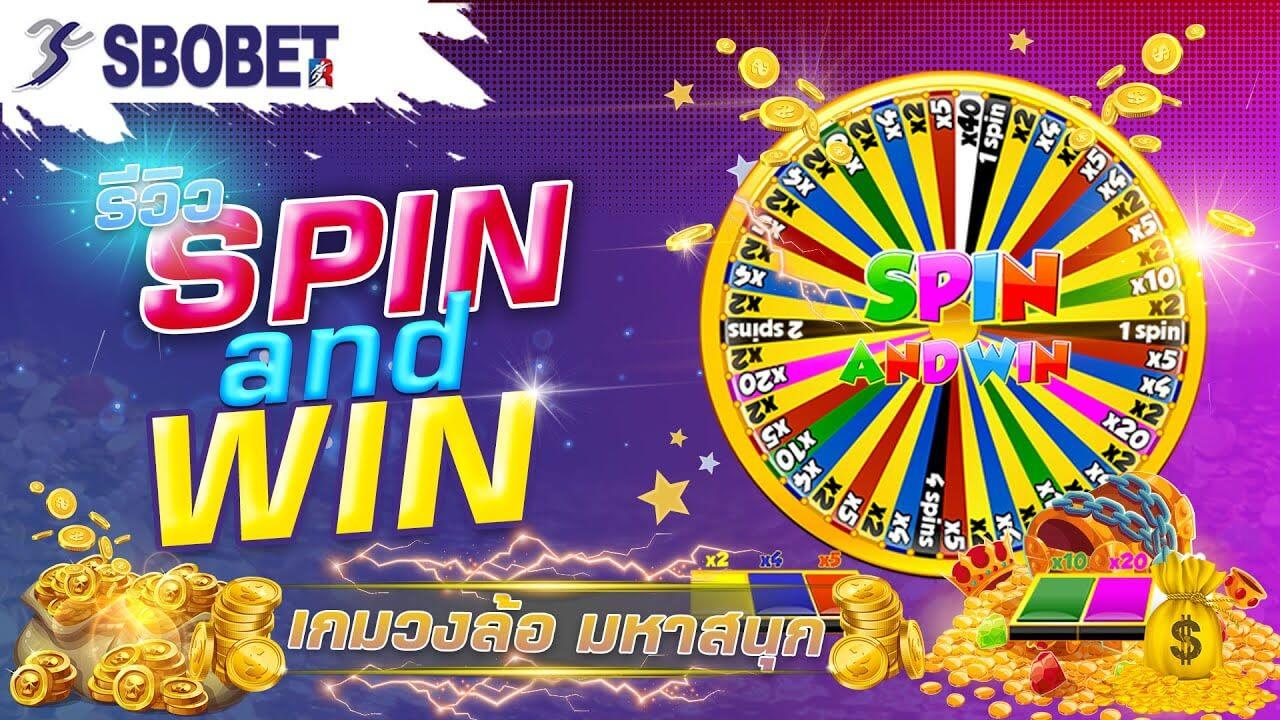 SPIN AND WIN เกมสปินแอนวิน ว้งล้อทายเลขออนไลน์ที่ได้รางวัลทุกช่อง