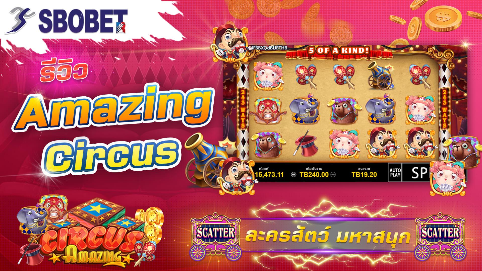 สล็อต AMAZING CIRCUS เกมอีกรูปแบบหนึ่งที่นิยมเล่นบนเว็บ SBOBET