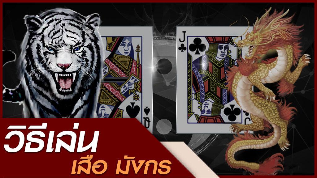 SEXY DRAGONTIGER เสือมังกรคาสิโนออนไลน์บนเว็บไซต์ SBOBET