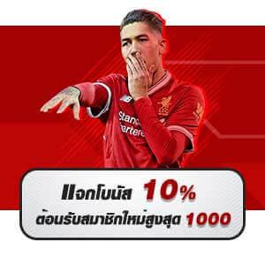 แจกโบนัส 10% สูงสุด 1,000 บาท