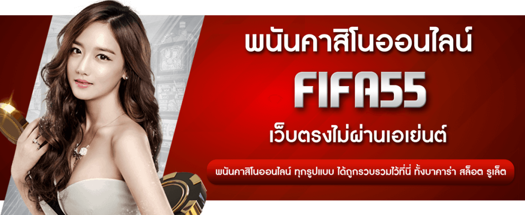 5 เว็บพนันยอดฮิต FIFA55 เว็บพนันออนไลน์มาตรฐานของไทย ที่คนเล่นมากที่สุด