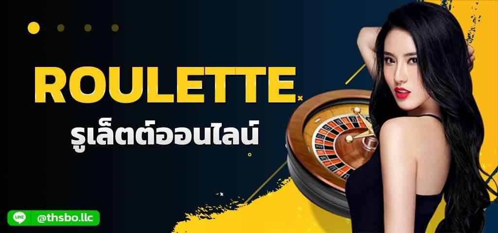 รูเล็ตต์ ROULETTE วิธีเล่นรูเล็ตต์ออนไลน์ กติกาการเดิมพันรูเล็ตต์เบื้องต้น