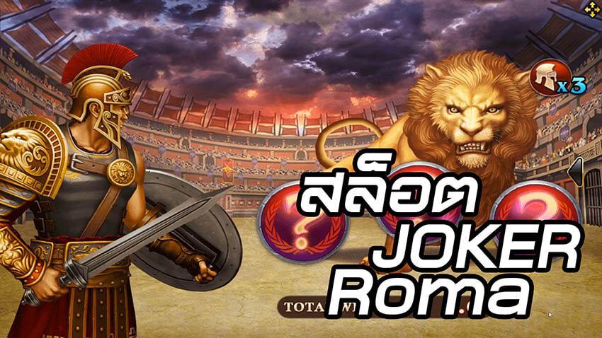 รีวิวเกมสล็อตโรมา Roma สล็อตออนไลน์โรมันจากค่าย JOKER GAMING