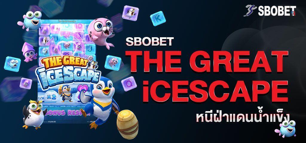 สล็อต-THE-GREAT-ICESCAPE